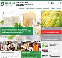 Ежегодная выставка продуктов питания и ингредиентов 23-25 окт!!!