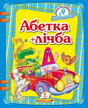 "Пегас А5 НФ ""Абетка+лічба"" (Укр)"