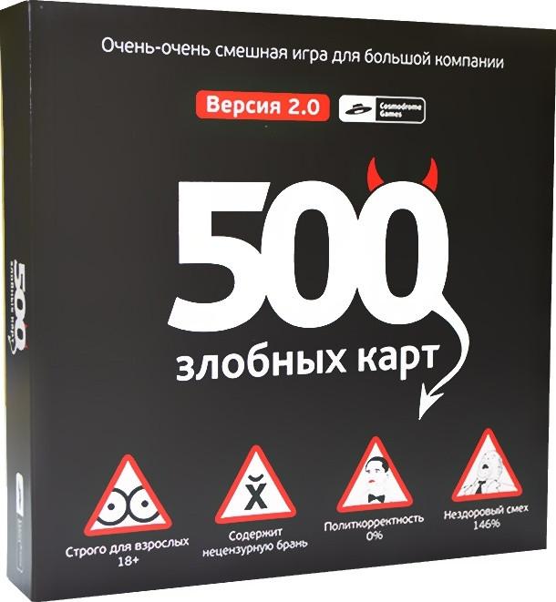 Настольная игра Cosmodrome Games 500 Злобных Карт 2.0 (4630018520069)