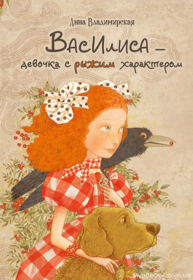 Виват Василиса-девочка с рыжим характером 6+