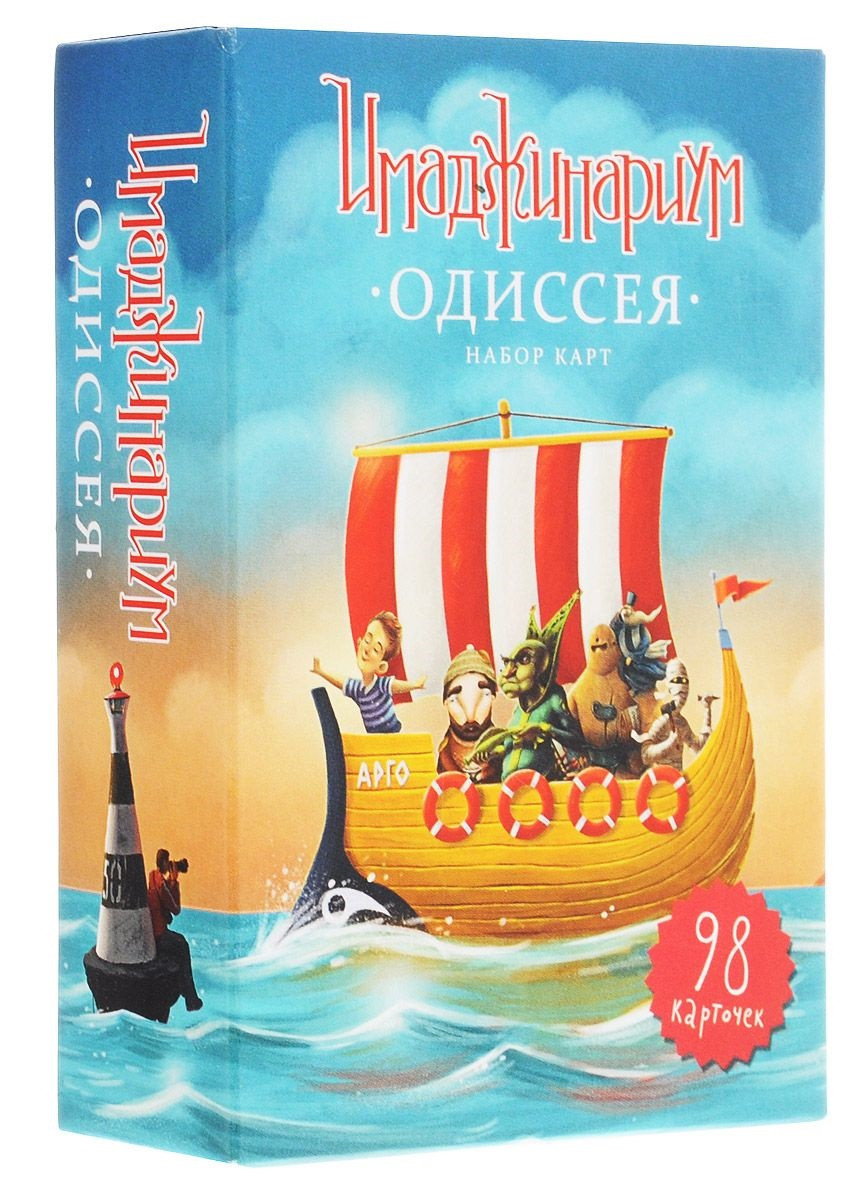 Настольная игра Cosmodrome Games Имаджинариум Одиссея (52002)