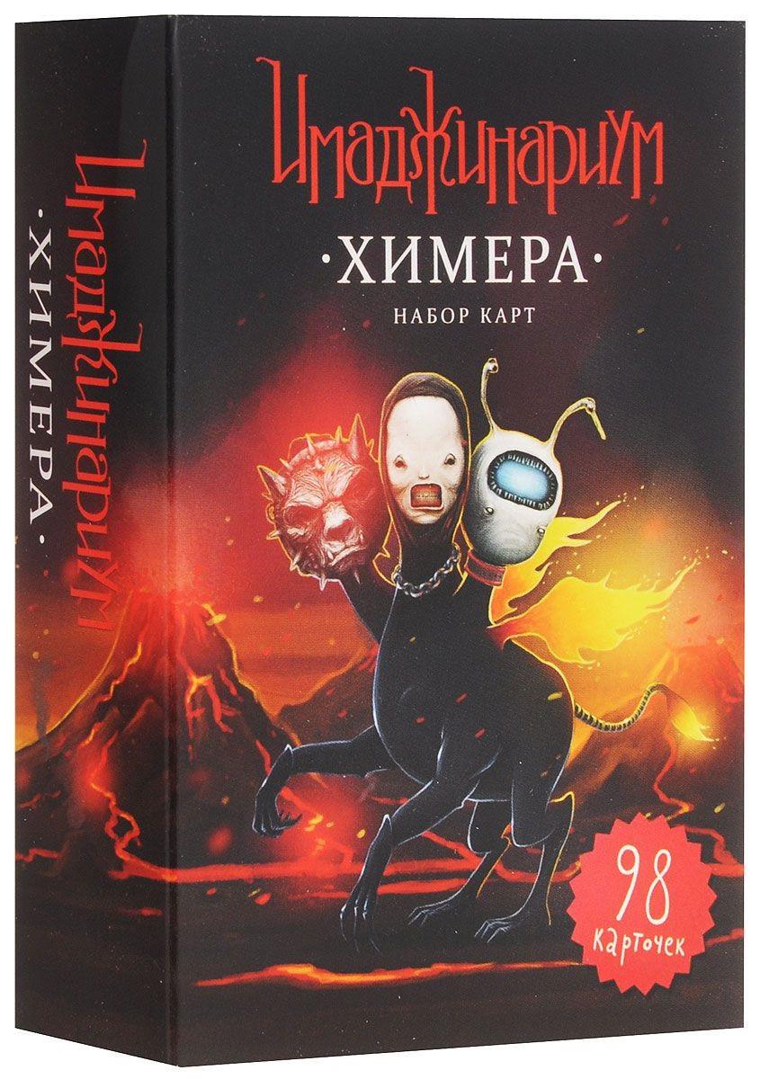 Настольная игра Cosmodrome Games Имаджинариум Химера (12561)