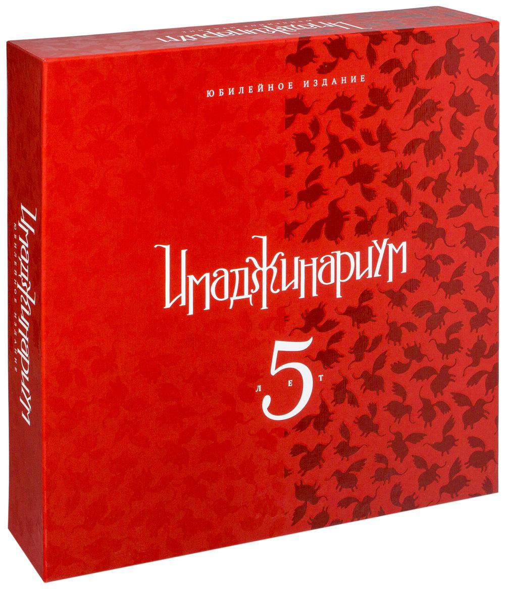 Настольная Игра Cosmodrome Games Имаджинариум. Юбилейный 5 лет (52013)