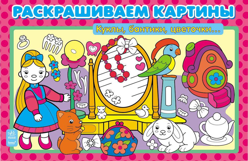 Ранок Кн.розм. розфарб.картинки: Куклы, бантики Р