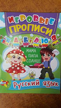 БАО Игровые прописи Русский язык