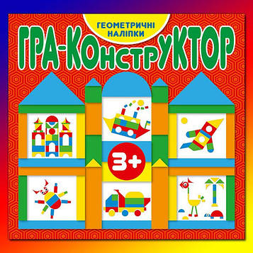 Глория Гра-конструктор Червона