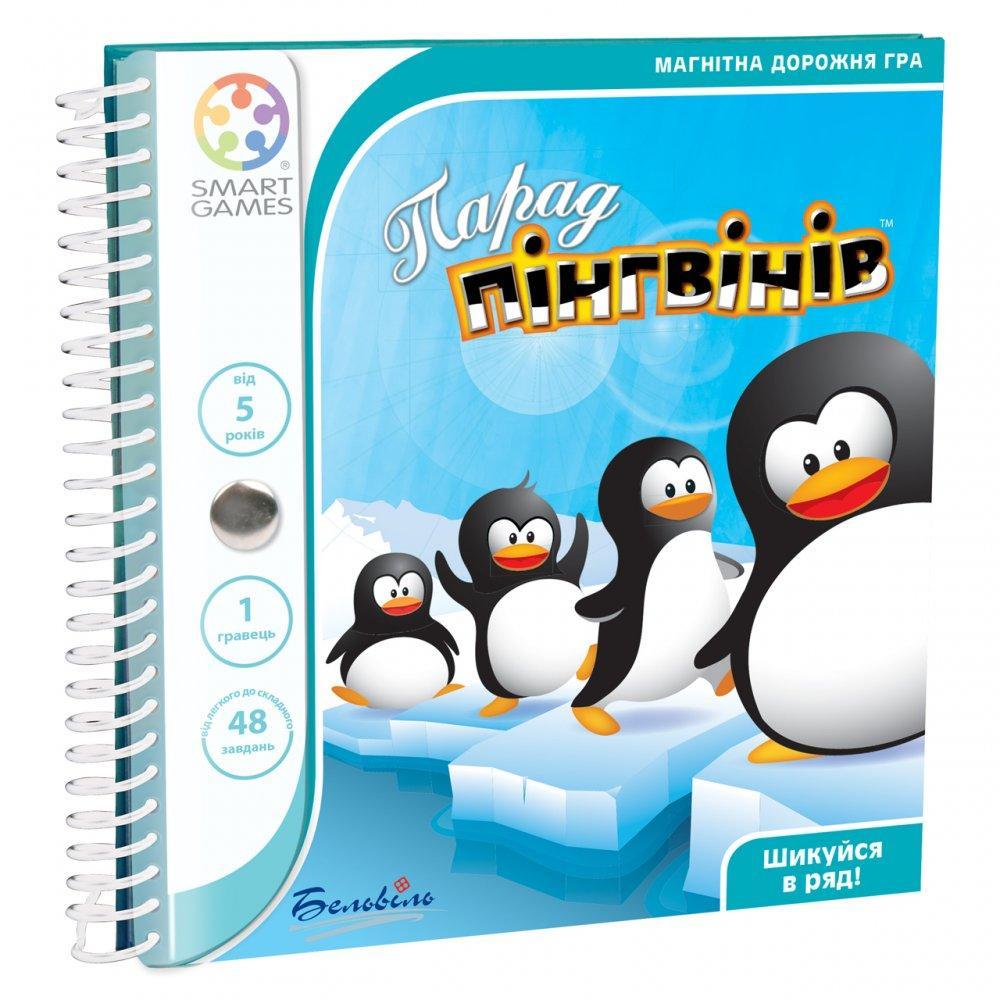 Дорожная магнитная игра Smart Games Парад пингвинов (SGT 260-8 UKR)