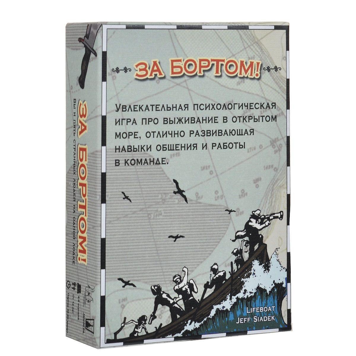 Настольная Игра Magellan За Бортом! (Lifeboat) (4660006610069)