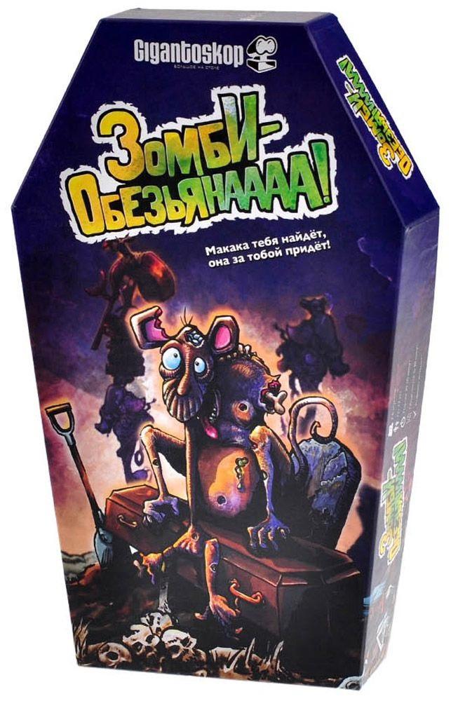 Настольная игра Magellan Зомби-обезьянааа! (4660006611080)