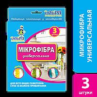 Набор салфеток с микрофибры универсальный 3 шт Добра Господарочка