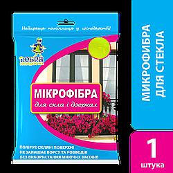 Салфетка из микрофибры для стекла и зеркал 1шт., ТМ Добра Господарочка