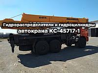 Гидрораспределители и гидроцилиндры автокрана КС-45717-1