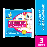 Универсальные салфетки «Добра Господарочка» 3 шт.