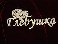 Имя Глебушка, именные надписи