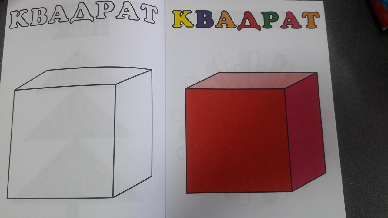 харьков раскраска а5 по образцу геометрические фигуры