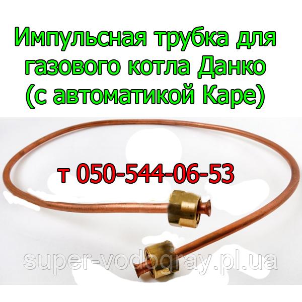 Импульсная трубка для газового котла Данко (с автоматикой Каре)