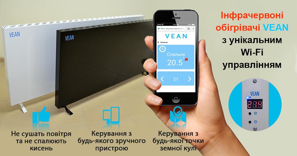 Инфракрасный конвекционный электрообогреватель VEAN VA900WF (Wi-Fi)