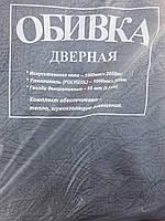 Комплект для обивки дверей тисненый серый
