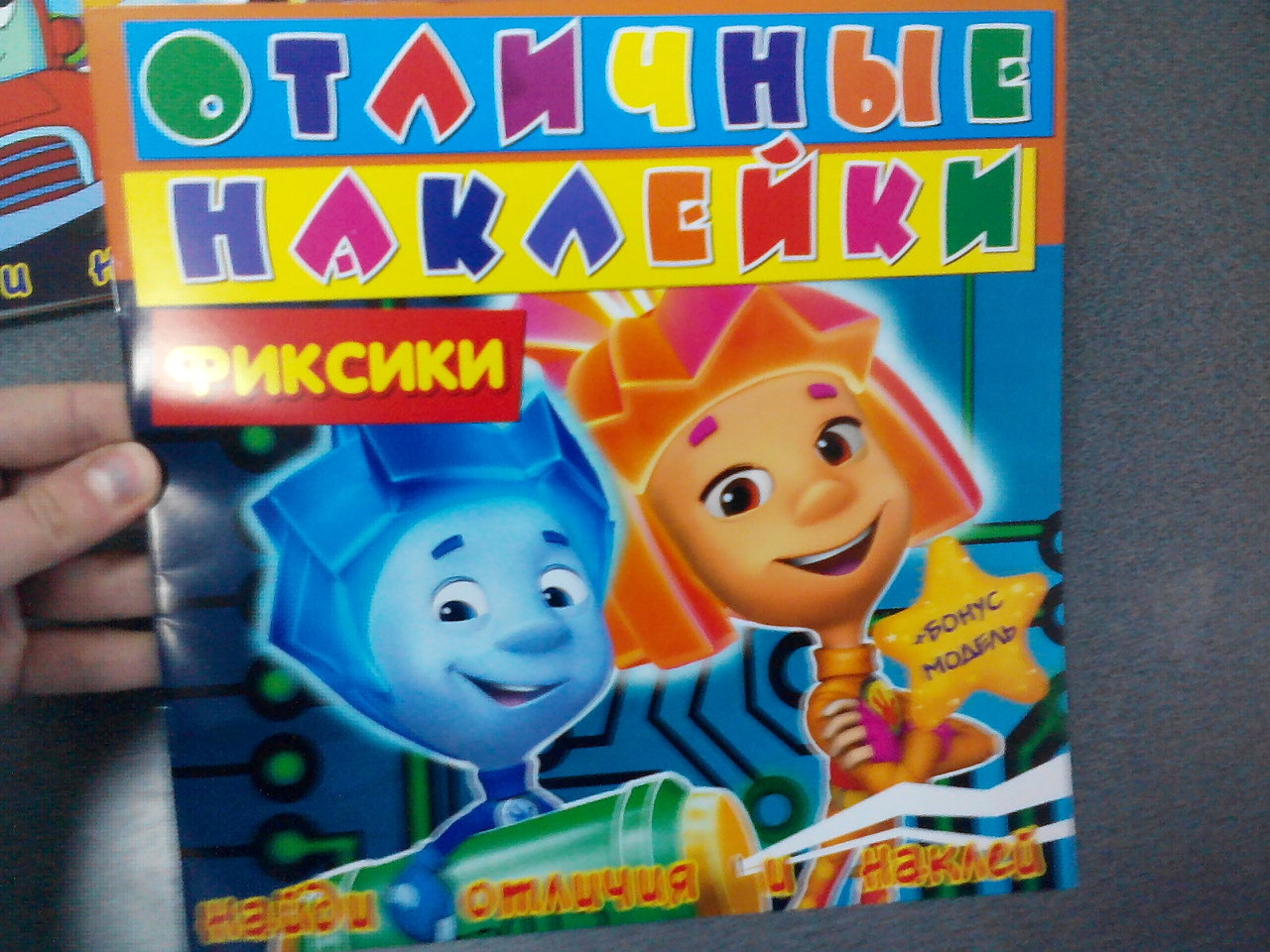 Харьков Найди отличия/фиксики