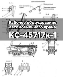 Рабочее оборудование автомобильного крана КС-45717К-1
