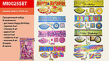 Набор Disney для праздника, 37 предметов: стакан,тарелка, дудка и тд,  8mix, в п/э /50/