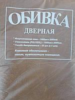 """Комплект для обивки дверей """"Обивка рифленая"""" (песочный), фото 1"""