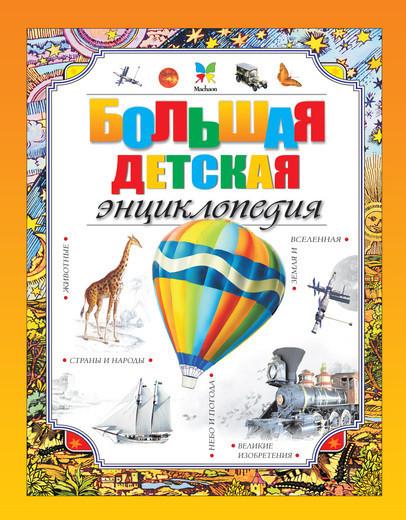 Махаон Большая детская энциклопедия