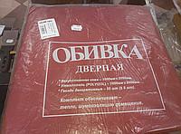 """Комплект для обивки дверей """"Обивка рифленая""""(бордовый)"""