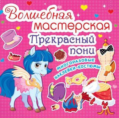 Бао Волшебная мастерская Прекрасный пони