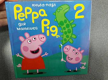 Веско Книга-пазл Мал. Свинка Пеппа 2
