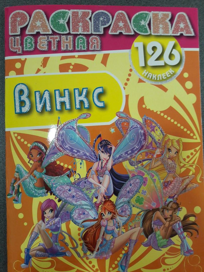 Харьков Раскраска А4 126-136 наклеек/винкс