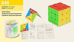 Кубик Рубика для Спидкубинга, размер (6*6*6см), в боксе .8*8,5см /144-2/