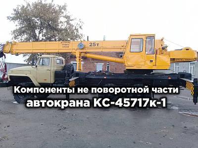 Компоненты неповоротной части автокрана КС-45717к-1