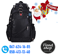 РАСПРОДАЖА! Рюкзак SWISS GEAR (Портфель Свис Гир) Swiss Bag туристический