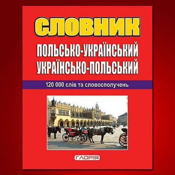 Глория Польсько-Український, Українсько-Польський словник 120 000