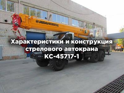 Характеристики и конструкция стрелового автокрана КС-45717-1