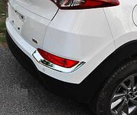 Hyundai Tucson TL 2015 накладки хром под задние противотуманные фонари
