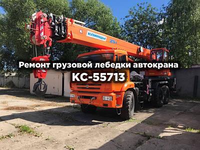 Ремонт грузовой лебедки автокрана КС-55713
