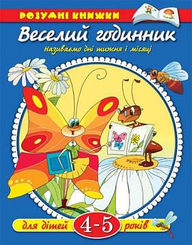 Махаон УмКн 4-5 років: Веселі годинники