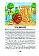 """Школа Дитячий бестселер Урфін Джус і його дерев""""яні солдати (У), фото 4"""