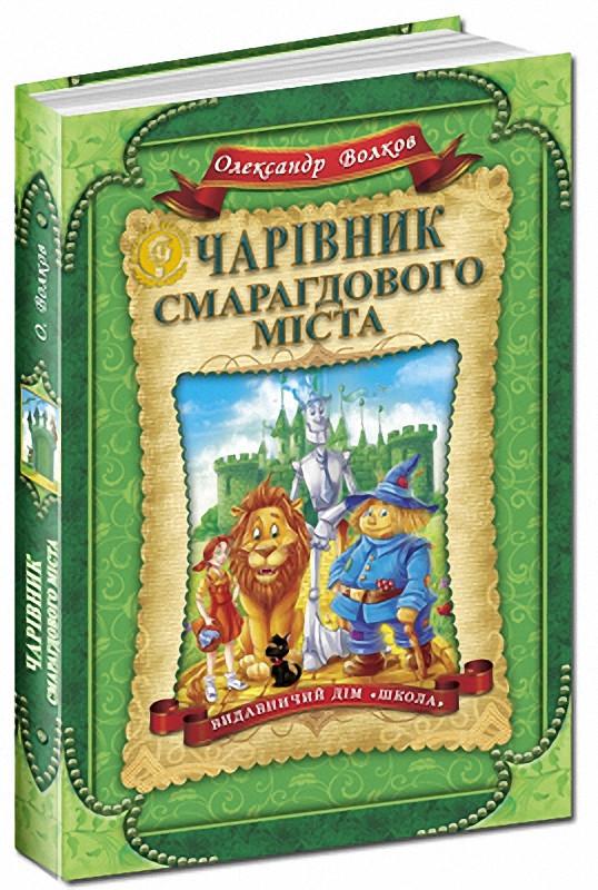 Школа Дитячий бестселер Чарівник Смарагдового У