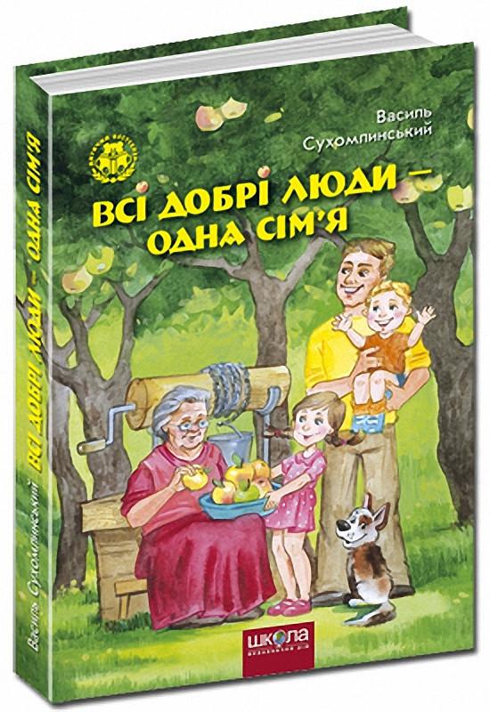 Школа Всі добрі люди-одна сім`я   У