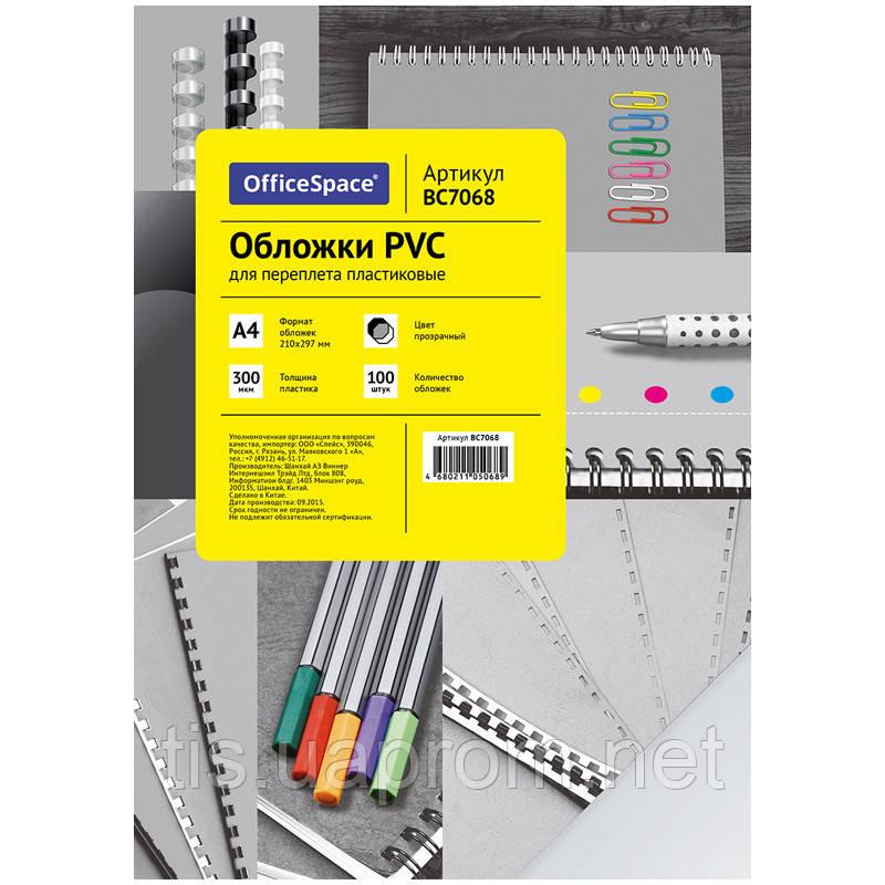 """Обложка А4 OfficeSpace """"PVC"""" 300мкм, прозрачный бесцветный пластик, 100л."""