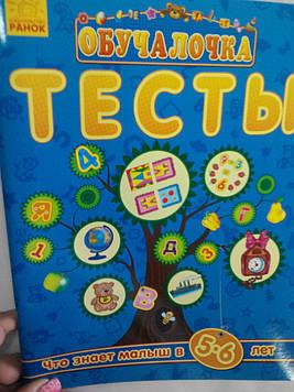 """Ранок Навчалочка """"Тести"""": Что знает малыш 5-6 (Р)"""