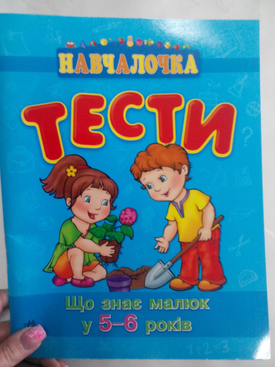 """Ранок Навчалочка """"Тести"""": Що знає малюк у 5-6 (У)"""
