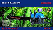 Бензопила Беларусмаш 6100 1 шина 1 цепь