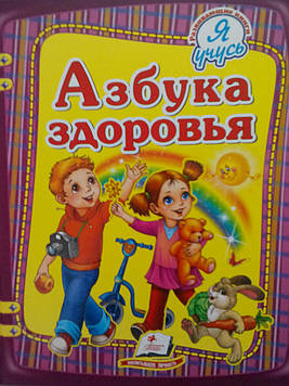 """Пегас А5 НФ """"Азбука здоровья"""" (Русс)"""