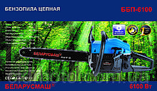 Бензопила Беларусмаш 6100 2 шины 2 цепи