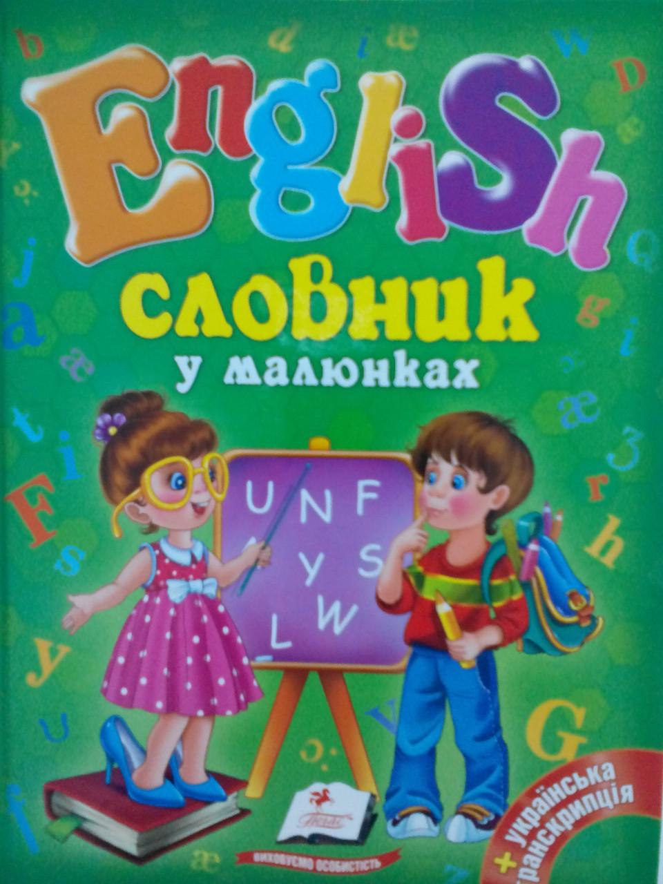 """Пегас А5 """"Англійська в малюнках"""" (Укр)"""