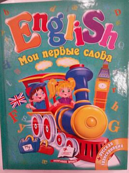 """Пегас А5 """"Мои первые слова. English"""" (Рус)"""